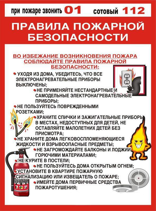 Инструкция по эксплуатаций электроустановок